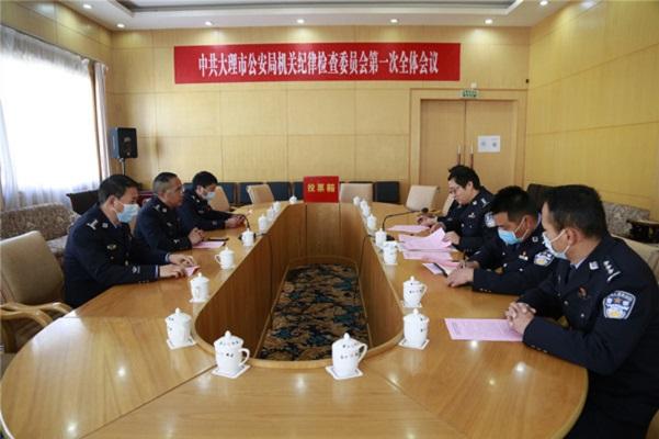 大理市公安局:选举第一届机关党委纪委